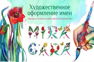 Оформление имени, разукрашки, именной подарок — Траварт travart.ru