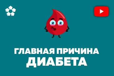 Главная причина диабета