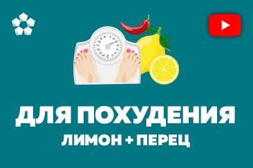 Напиток для похудения с перцем и лимоном