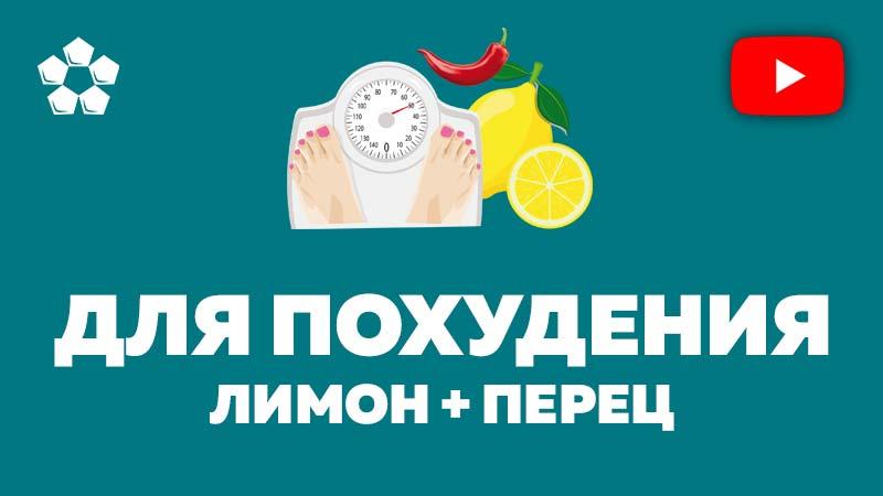 Видео Напиток для похудения с перцем и лимоном