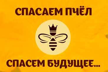 спаси пчел