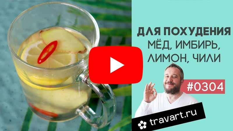 Видео Чай для похудения или от простуды