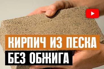 Кирпич из песка без обжига