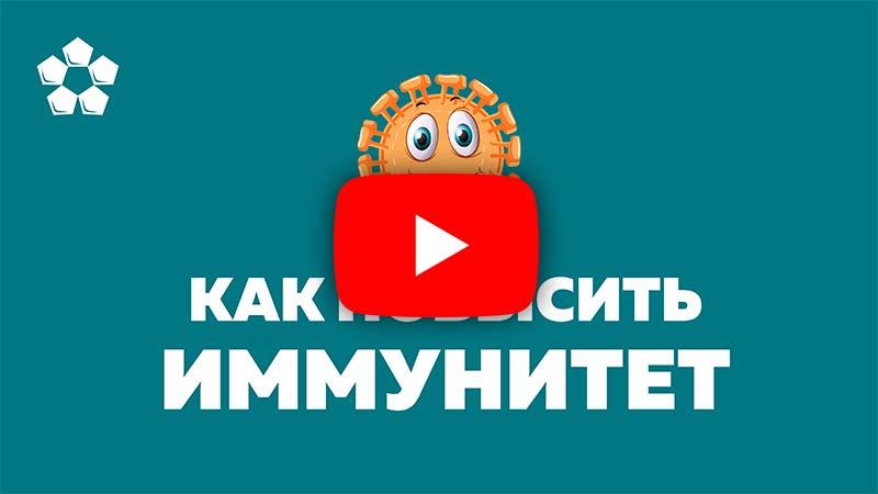 пробиотики видео