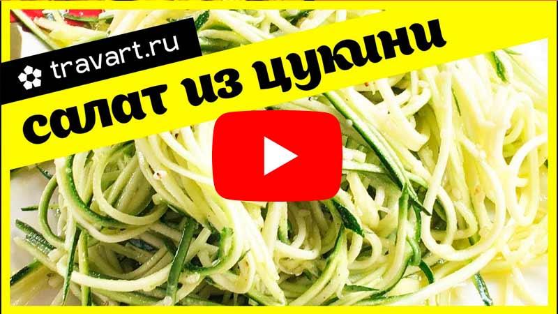 Видео Салат из цукини