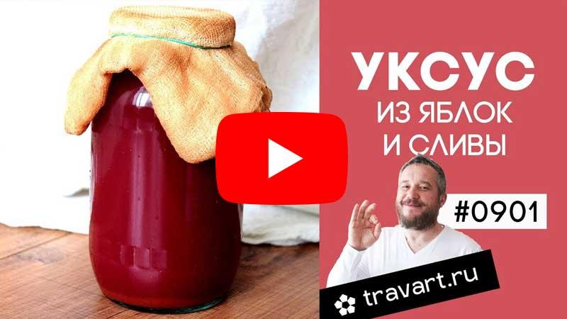 Видео Уксус из яблок и сливы