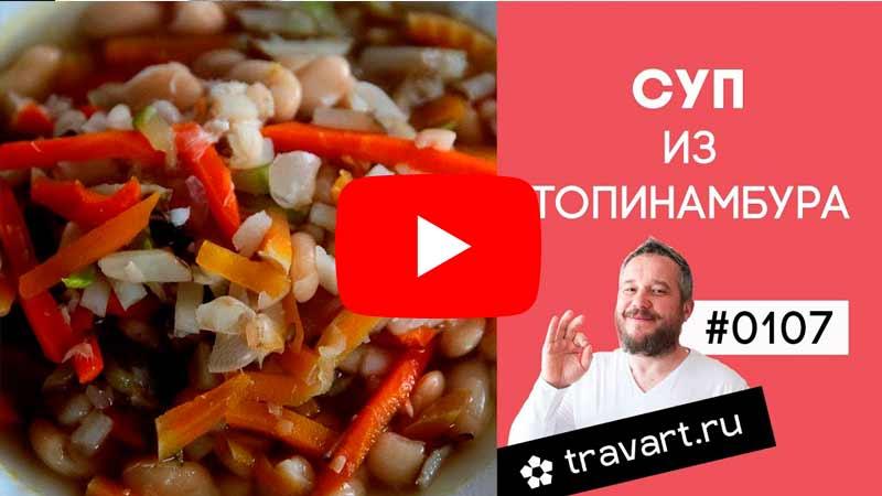 Cуп из топинамбура овощей и фасоли ПП суп