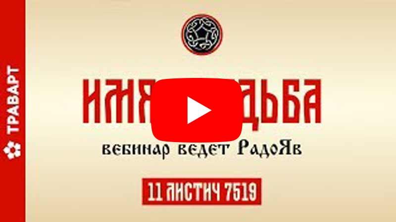 """Видео онлайн вебинара на тему """"ИМЯ - СУДЬБА"""""""