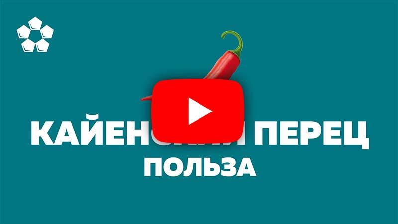 видео польза кайенского перца