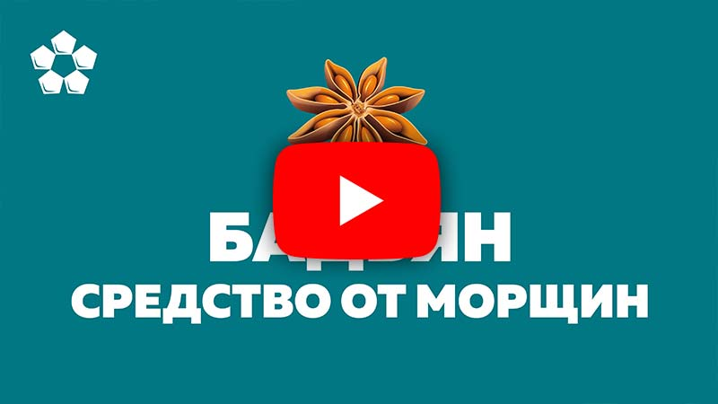Видео народные средства от морщин