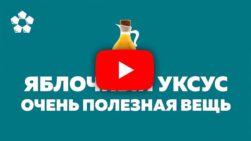 видео яблочный уксус полезные свойства