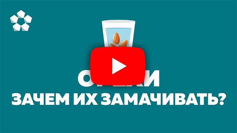 видео зачем замачивать орехи